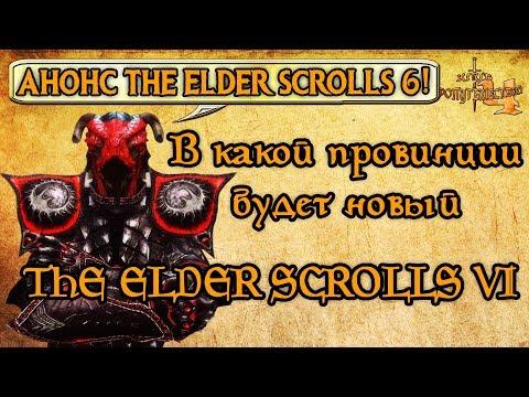 Новый The Elder Scrolls 6: в какой провинции он будет? Опрос жителей Скайрима | Клуб игропутешествий