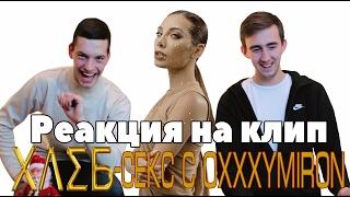 Реакция на клип Хлеб - Секс с Oxxxymiron