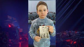 «Правнуки помнят»: Всеволод (7 лет), Онуфриевка