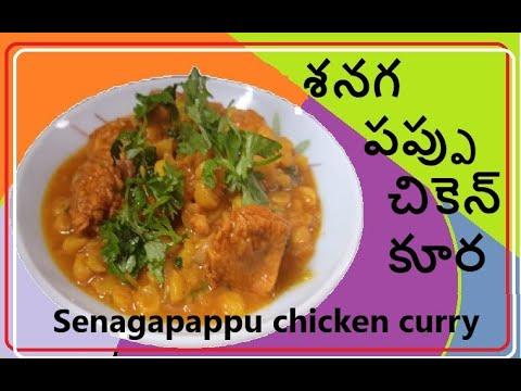 శనగ పప్పు చికెన్ కూర - Senagapappu chicken curry || Chana dal chicken curry By click madhu