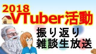 [LIVE] VTuber活動振り返り雑談生放送2018!!