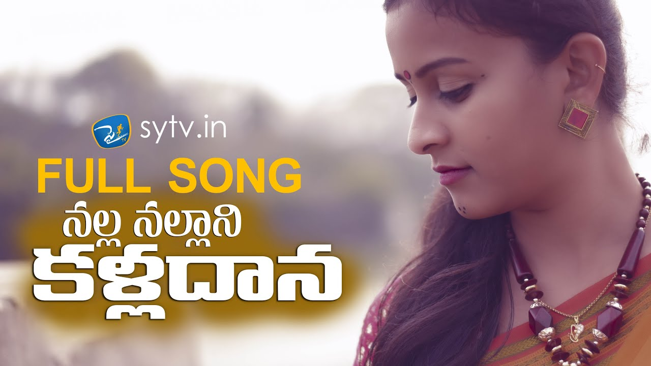 Nalla Nallani Kalla Dana  Latest Folk Song  Thirupathi Matla  Srija
