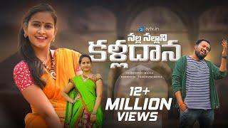 NALLA NALLANI KALLA DANA   Latest Folk Song   Thirupathi Matla   Srija   sytv.in