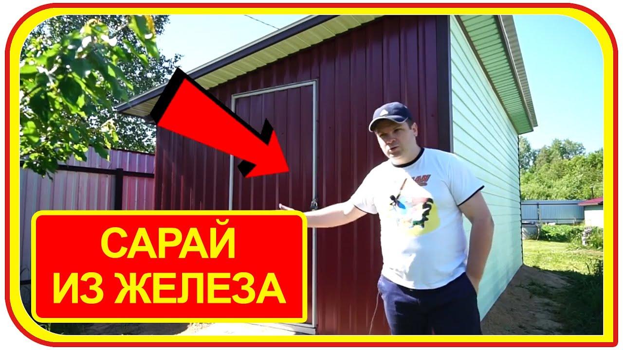 Как сделать сарай из профильной трубы на даче или в деревне своими руками.