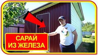 Как сделать сарай своими руками  из профильной трубы на даче.