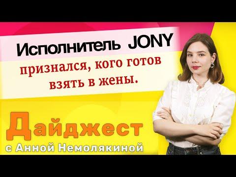 Азербайджанский исполнитель JONY