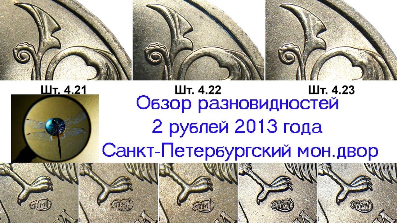 Редкие монеты 2013 2 коп 1936 года цена разновидность