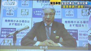 栃木知事「宣言の要請で調整」過去最多の新規感染者(2021年1月9日) - YouTube