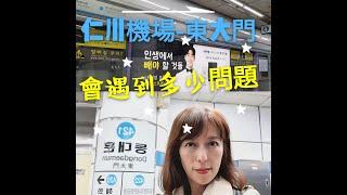 【韓國Vlog EP2】從仁川機場搭機場快線到東大門 到底會遇到多少問題?