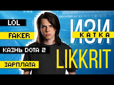 видео: likkrit: lol, faker, казнь dota 2, зарплата – Изи катка