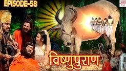 Vishnu Puran  # विष्णुपुराण # Episode-58 # BR Chopra Superhit Devotional Hindi TV Serial #