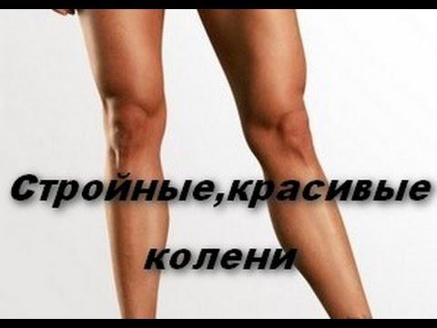 Как убрать жир на коленях