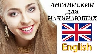 Английский язык для начинающих. Уроки английского языка