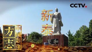 《中国影像方志》 第372集 山东新泰篇| CCTV科教