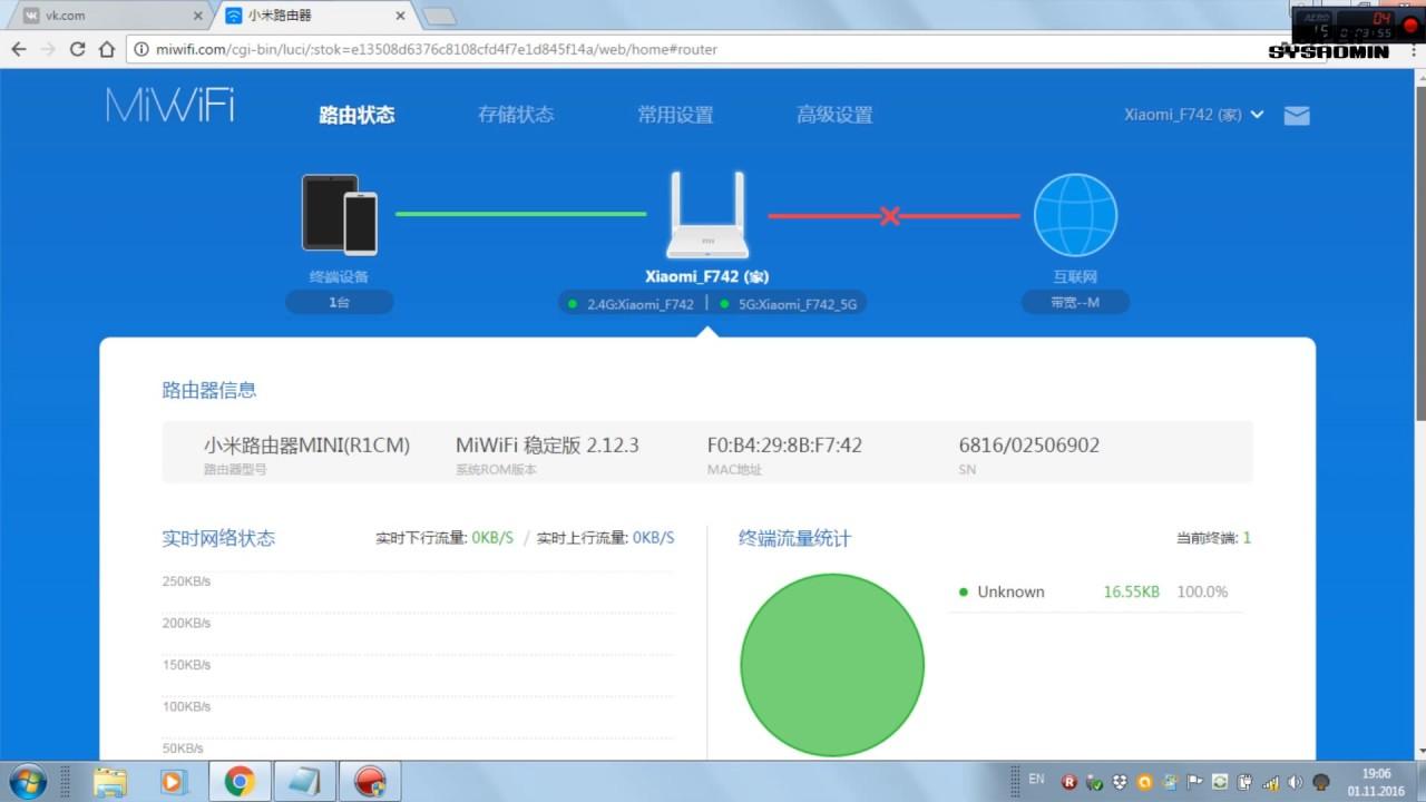 Xiaomi mi router настройка flip белый чехол для iphone 4