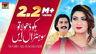 Wajid Ali Baghdadi  Hiko Dhola Tu Sohnran Ain  Latest  Music Video  TP Gold