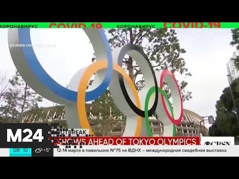 В Токио думают о переносе Олимпиады-2020 - Москва 24