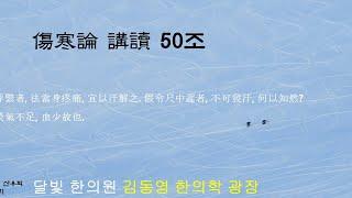 상한론50조 상한론 강독 밴쿠버 달빛한의원 김동영 한의…