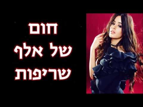 Camila Cabello - Crying In The Club מתורגם לעברית