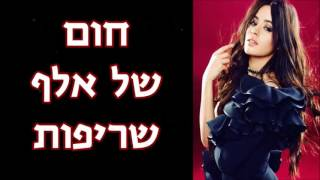Camila Cabello - Crying In The Club מתורגם לעברית
