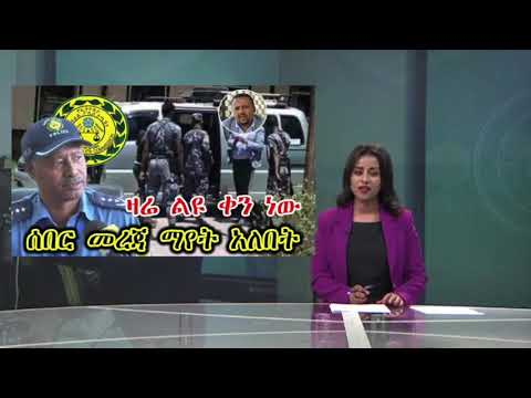 FULL: DW Amharic News | Ethiopia በጣም አስደሳች ዜና ዛሬ September 24/2020 | Daily Ethiopia news today