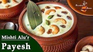 Ranga Aloo er Payesh | Mishti Alur Payesh | Sweet Potato Kheer