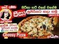 ✔ Perfect easy cheesy Pizza (English Subtitle) by Apé Amma පිට්සා එකක් පහසුවෙන් ගෙදරදීම හදා ගමු