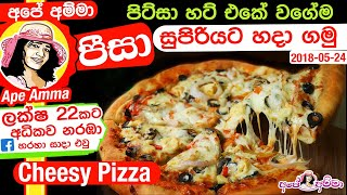 ✔ Perfect cheesy Pizza (English Subtitle) නියම පීසා එකක් හදන රහස් by Apé Amma