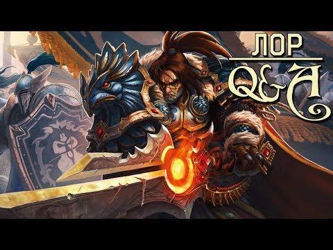Как Вариан Ринн получил свой меч? Warcraft Лор Q&A | Вирмвуд
