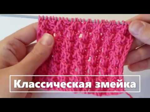 Ажурный узор спицами Классическая змейка/ Уроки вязания/ Мастер-класс