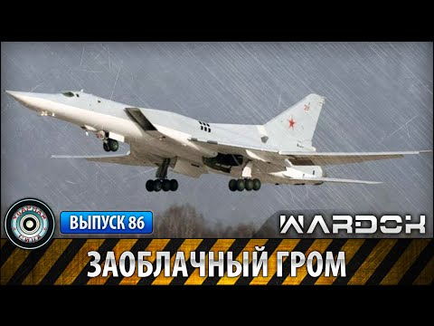 Туполев Ту-22М3 -