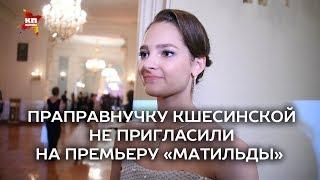 Праправнучку Кшесинской не пригласили на премьеру «Матильды»