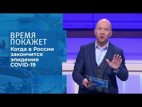 Россия в режиме коронавируса. Время покажет. Фрагмент выпуска от 25.11.2020