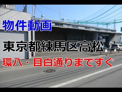 貸倉庫 東京都練馬区高松3丁目 warehouse(rent) Nerima-ku, Tokyo Takamatsu