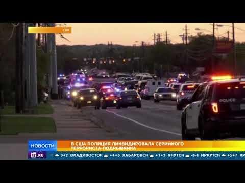 В США полиция ликвидировала серийного террориста-подрывника