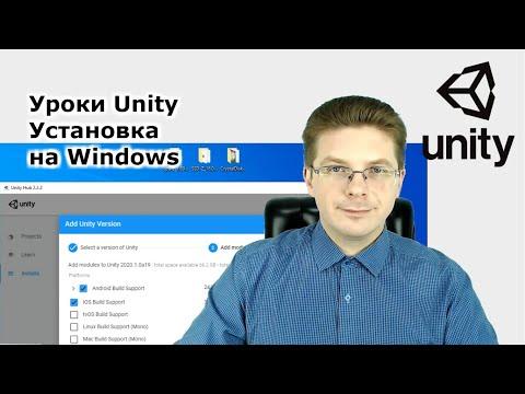 Уроки Unity  Как скачать и установить Unity 2020 и 2019 на Windows