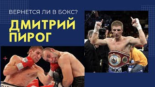 Дмитрий Пирог/Dmitriy Pirog [EXTRA-ROUND]