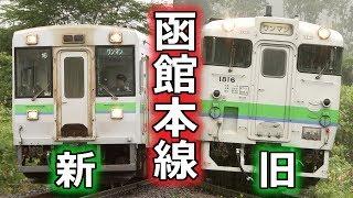 雨の函館本線を行く、鈍行列車 キハ40とキハ150 ~JR-Hokkaido Local diesel rail car~