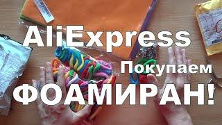 видео Фоамиран для рукоделия и творчества с алиэкспресс