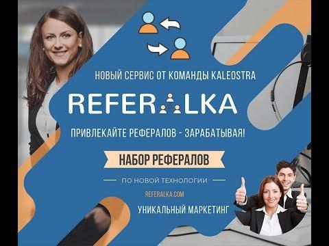 Referalka-Сервис от создателей KALEOSTRA  для привлечения бесконечного потока рефералов и заработка!