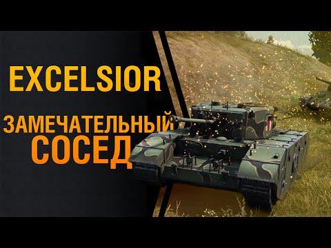 Excelsior — замечательный сосед