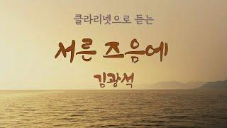 [눈물샘자극] 서른즈음에 가사 김광석 | 클라리넷 연주…