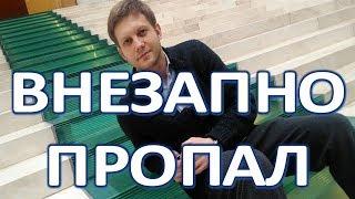 Одолеваемый болезнями Корчевников внезапно пропал!
