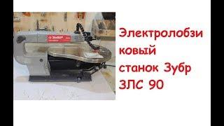 Электролобзиковый станок Зубр  ЗЛС90 Обзор