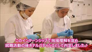 専門学校 就職 #インターンシップ #11 #ホテル パティシエ 国際調理製菓専門学校