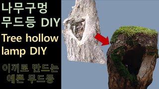 나무구멍 무드등 DIY l  Tree hollow la…