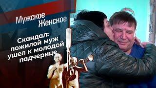 Зачем За шкафом Мужское Женское. Выпуск от 02.04.2021