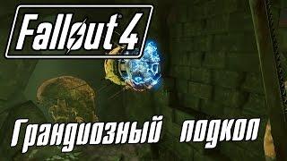 Fallout 4 Прохождение 12 Грандиозный подкоп
