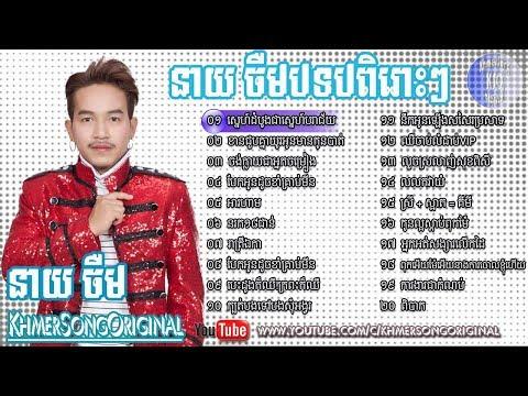 ស្នេហ៍ដំបូងជាស្នេហ៍បរាជ័យ, Neay Jerm Song 2018, Neay Cherm New Song 2018,នាយ ចឺម Jerm Khmer New Song