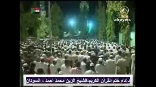 Dua Khatam Al Quran - Sheikh Alzain Mohamed Ahmed 1433 - 2012